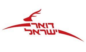 דואר ישראל שירות לקוחות