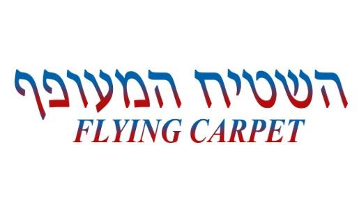 השטיח המעופף שירות לקוחות