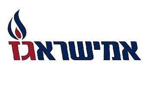 אמישראגז לוגו