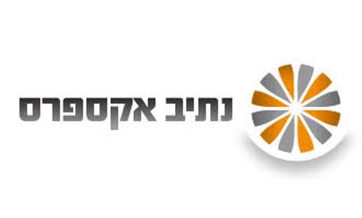 נתיב אקספרס לוגו