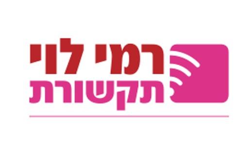 רמי לוי תקשורת לוגו