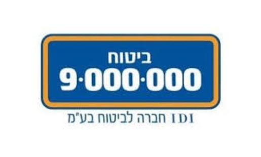 ביטוח 9000000