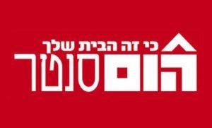 הום סנטר לוגו