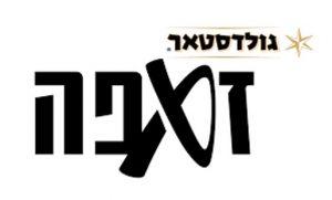 זאפה הופעות לוגו