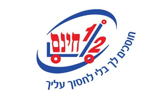חצי חינם לוגו