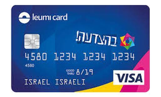 כרטיס אשראי בהצדעה
