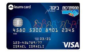כרטיס אשראי ביחד בשבילך