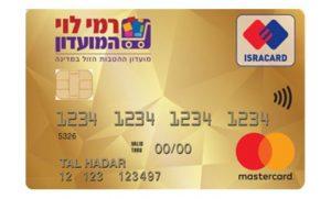כרטיס אשראי רמי לוי