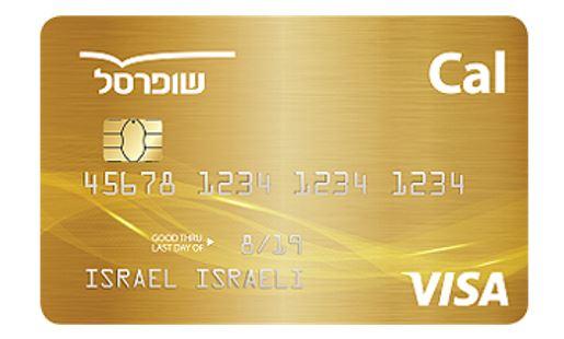 כרטיס אשראי שופרסל