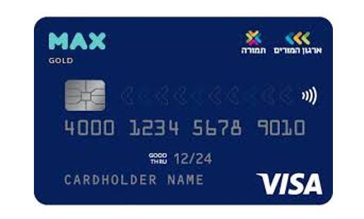 כרטיס אשראי תמורה