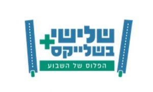 מועדון לקוחות שלישי בשלייקס לוגו