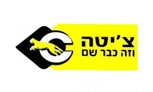 ציטה שליחויות לוגו