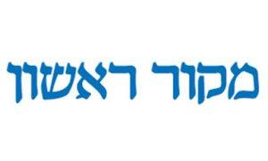 מקור ראשון לוגו