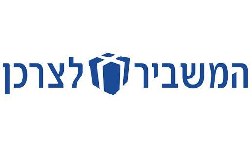 המשביר לצרכן לוגו