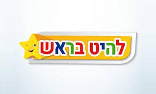 להיט בראש לוגו