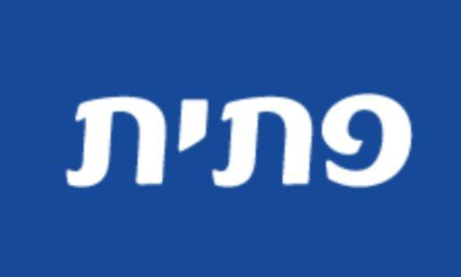 פתית לוגו