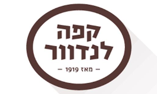 קפה לנדוור לוגו