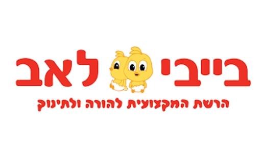 baby love בייבי לאב לוגו
