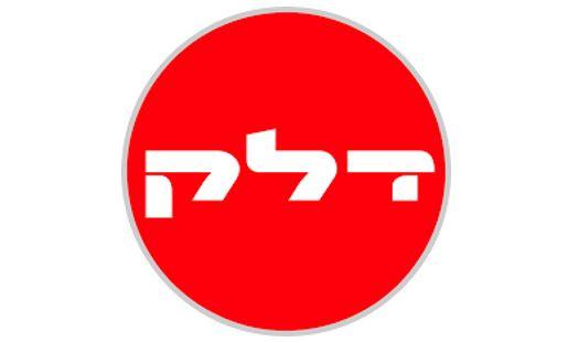 דלק לוגו
