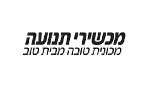 מכשירי תנועה לוגו